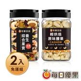 罐裝原味烘焙腰果+罐裝養生綜合果實2入免運組 每日優果