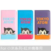 里和Riho 小米系列 紅米機專用 原子小金剛ASTRO BOY 隱藏式吸鐵可直立書本式手機皮套