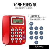 電話機美思奇8018電話機座機老人固定家用辦公室電信有線坐機免電池 快速出貨