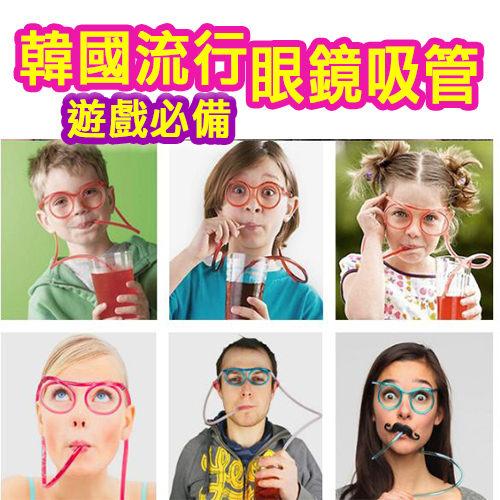 韓國流行眼鏡吸管 / 卡通瘋狂吸管 創意趣味搞怪 派對遊戲吸管