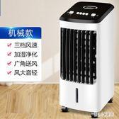 220V 現代空調扇制冷風扇加濕單冷風機宿舍家用移動水冷氣小型空調  LN4412【甜心小妮童裝】