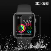 蘋果 Apple Watch 3D水凝膜 蘋果手錶保護膜 滿版覆蓋