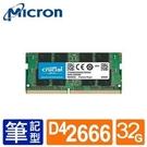 【綠蔭-免運】Micron Crucial NB-DDR4 2666/ 32G 筆記型RAM(2048*8)(原生顆粒)