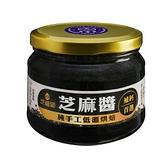 【芝福鄉】100%純芝麻醬300克/罐