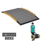 [ 預購 ] 捲曲折疊式斜坡板 - 60cm 長短自由換 銀髮族 行動不便者 移動式 高耐重 輪椅 日本製 [W1675]