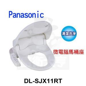 【國際牌Panasonic】DL-SJX11RT 微電腦馬桶座 (標準型)