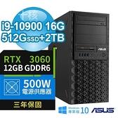 【南紡購物中心】ASUS 華碩 WS720T 商用工作站 i9-10900/16G/512G PCIe+2TB/RTX3060 12G/WIN10專業版
