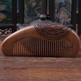 梳子整木實木雕花節日禮物 防靜電防脫髮梳 按摩梳 全館八折柜惠