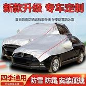 汽車前擋風玻璃罩引擎蓋車衣半罩半截車罩防曬防雨遮陽罩隔熱SUV NMS蘿莉新品