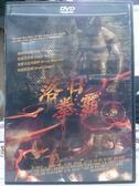 影音專賣店-Y54-053-正版DVD-電影【落日拳霸】-瑞伯克洛威 凱西克拉克 埃里卡拉米雷斯 布雷克洛根