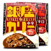 銀座咖哩 中辛 牛肉咖哩調理包 日本帶回 一人份180g 昭和風