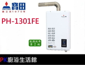 【PK廚浴生活館】 高雄寶田牌熱水器  PH-1301FE (13L)屋內型 數位恆溫 強制排氣 熱水器(強鼓式)