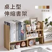 【慢慢家居】高質感簡約伸縮書架 / 桌上架 / 收納架柚木色