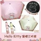 【雨眾不同】三麗鷗 Hello Kitty 凱蒂貓折傘 三折傘 折傘 雨傘 傘 黑膠三折傘 花圈