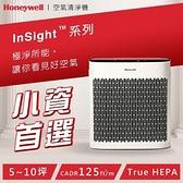 美國Honeywell InsightTM 5150空氣清淨機HPA-5150WTW