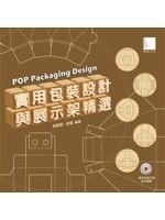 二手書博民逛書店《實用包裝設計與展示架精選 POP Packaging Design》 R2Y ISBN:9862012439