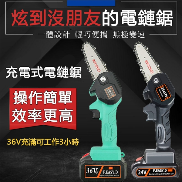 【現貨】電鏈鋸 36V迷妳 電鋸 手鋸 4吋伐木鋸 充電式電動鋸 鏈鋸機 鋰電電鋸 雙11