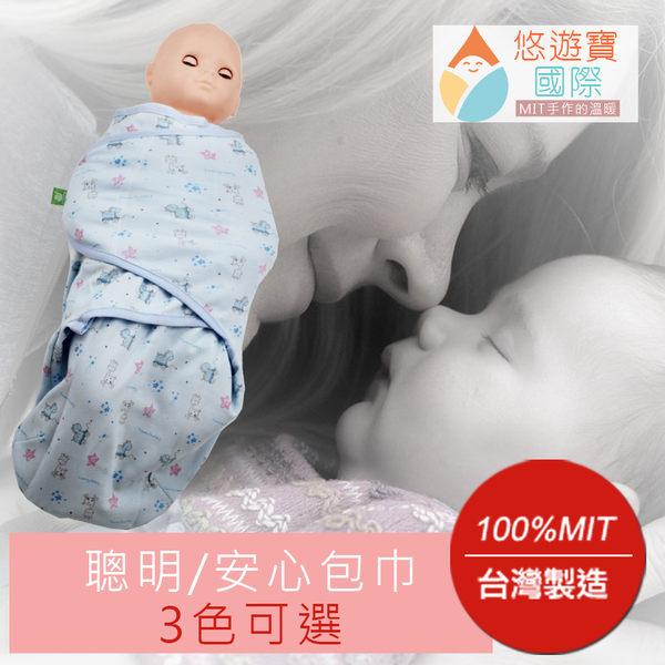 【悠遊寶國際-MIT手作的溫暖】台灣精製-聰明/安心包巾(天空藍)