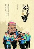 臺南市故事集(二十)