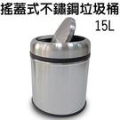 金德恩 台灣專利製造 不鏽鋼旋轉搖蓋垃圾桶15L/附垃圾袋束線