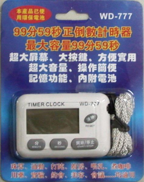最大容量99分59秒正倒數計時器