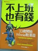 【書寶二手書T9/地圖_YJL】不上班也有錢-33歲開始Winnie散漫遊_曾琬鈴