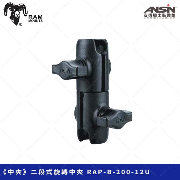 [中壢安信]美國 RAM MOUNTS 手機支架【中夾】二段式旋轉中夾 RAP-B-200-12U 手機夾