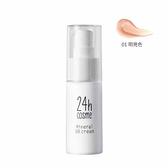 24h 肌膚友善礦物BB霜SPF30PA+++ 30ml (01明亮色)