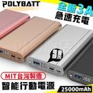 行動電源 行動充 隨身充 25000mAh [保固一年] 台灣製造 支援PD QC快充 大容量 3A急速 快充 兩色