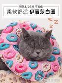 伊麗莎白圈軟布項圈貓咪頭套防舔絕育用品恥辱圈伊利沙白圈貓項圈 快意購物網