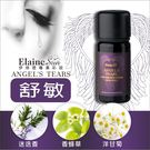 J03舒敏晶瑩美膚精油10Ml 明亮膚色讓皮膚更緊實、有彈性於使肌膚柔軟爽滑