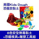 美國Kids Dough安全無毒黏土-8色恐龍款 安全黏土 兒童玩具 創意美勞玩具 扮家家酒玩具