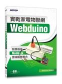 實戰家電物聯網:Webduino智慧插座 x Node.js x 雲端服務整合
