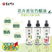 【皇家竹炭】花卉香氛竹醋液300ml(三入組)★除臭抑菌