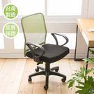 ☆幸運草精緻生活館☆高級網布電腦椅-(五色可選) 書桌椅 辦公椅 洽談椅 秘書椅 兒童椅
