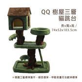 【QQ】樹屋三層貓跳台 (I002G38)