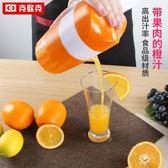 克歐克橙汁杯手動榨汁機家用榨橙器檸檬水果榨汁機橙子迷你榨汁器 交換聖誕禮物