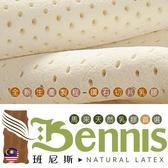 【班尼斯國際名床】【單人加大3.5x6.2尺x7.5cm】全新生產製程鑽石切片乳膠~百萬馬來天然乳膠床墊