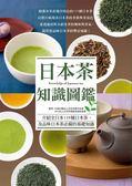 (二手書)日本茶知識圖鑑:賞色.聞香.品味。輕啜一口,隨詠一首,我的香醇時光。