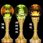 佛教用品水晶玻璃蓮花燈佛供燈led七彩長明燈佛前供燈佛燈蓮花燈『櫻花小屋』