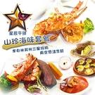 【台北】星辰牛排-2人山珍海味套餐...