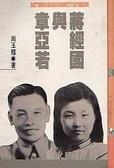 二手書博民逛書店 《蔣經國與章亞若》 R2Y ISBN:9570802464│周玉蔻著Chiangchingkuoyuchangyajo