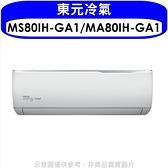 《全省含標準安裝》東元【MS80IH-GA1/MA80IH-GA1】變頻冷暖精品系列分離式冷氣13坪