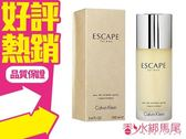 Calvin Klein CK Escape 逃離男性淡香水 5ML香水分享瓶◐香水綁馬尾◐