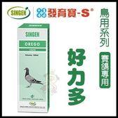 *WANG*台灣發育寶SINGEN《鳥用系列》好力多 (賽鴿專用) 100g /營養保健