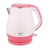 HTT雙層防燙快煮壺1.2L HTT-1811(粉)
