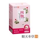 【順天本草】四物美妍茶(10入/盒)...