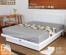 【UHO】時尚設計白6尺雙人加大 掀床組 (床片+掀床) 增加安全桿設計鎖