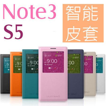 三星 Samsung Note3 S5 Note4 智慧晶片 智能開窗帶休眠 保護套 手機殼 皮套