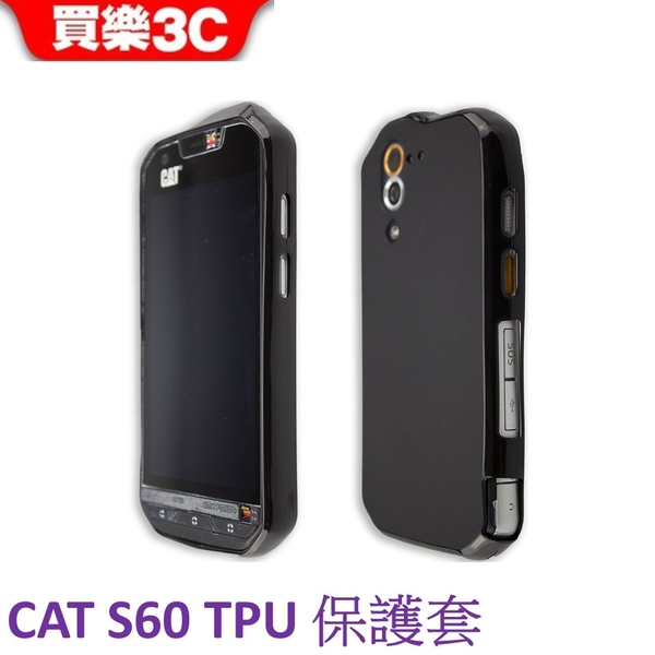 現貨 CAT S60 三防手機專用 TPU 保護套【完整包覆】